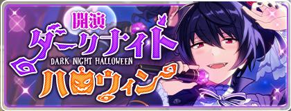 31st October ~ 10th November