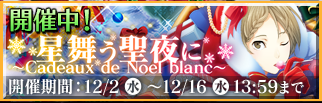 ChristmasEvent