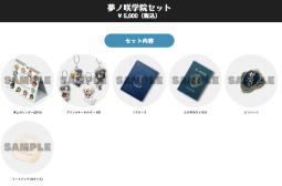 Yumenosaki Academy Set