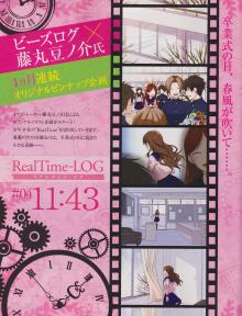 realtimelog01