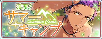 summercampevent