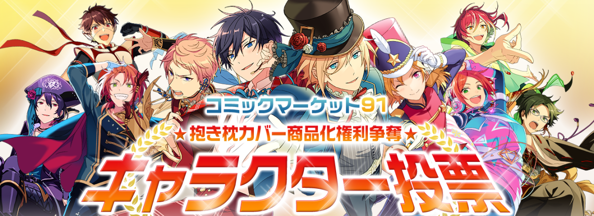 [Mobile] Special - Ensemble Stars Character Poll