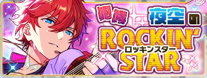 rockinstar