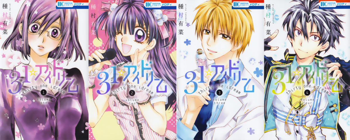 [Manga] Mini Review - 31☆idream (Vol.1~4)