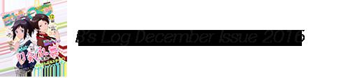 bslog-decemberissue-2016