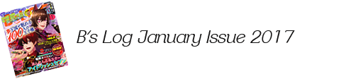 bslog-januaryissue-2017