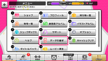 datatransfer01