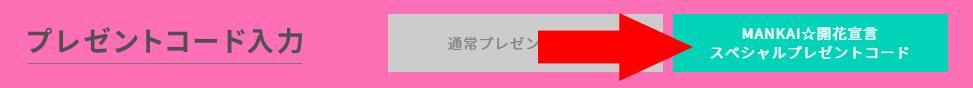 presentcode