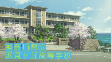 kanagawahighschool