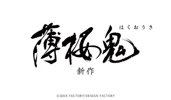 banner_hakuoki_2