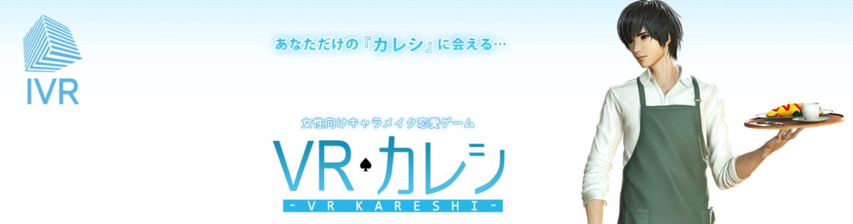 [Otome Watch] VR Kareshi (VRカレシ)