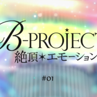 [Anime] B-Project: Zecchou*Emotion Episode #01 (Anime Review)