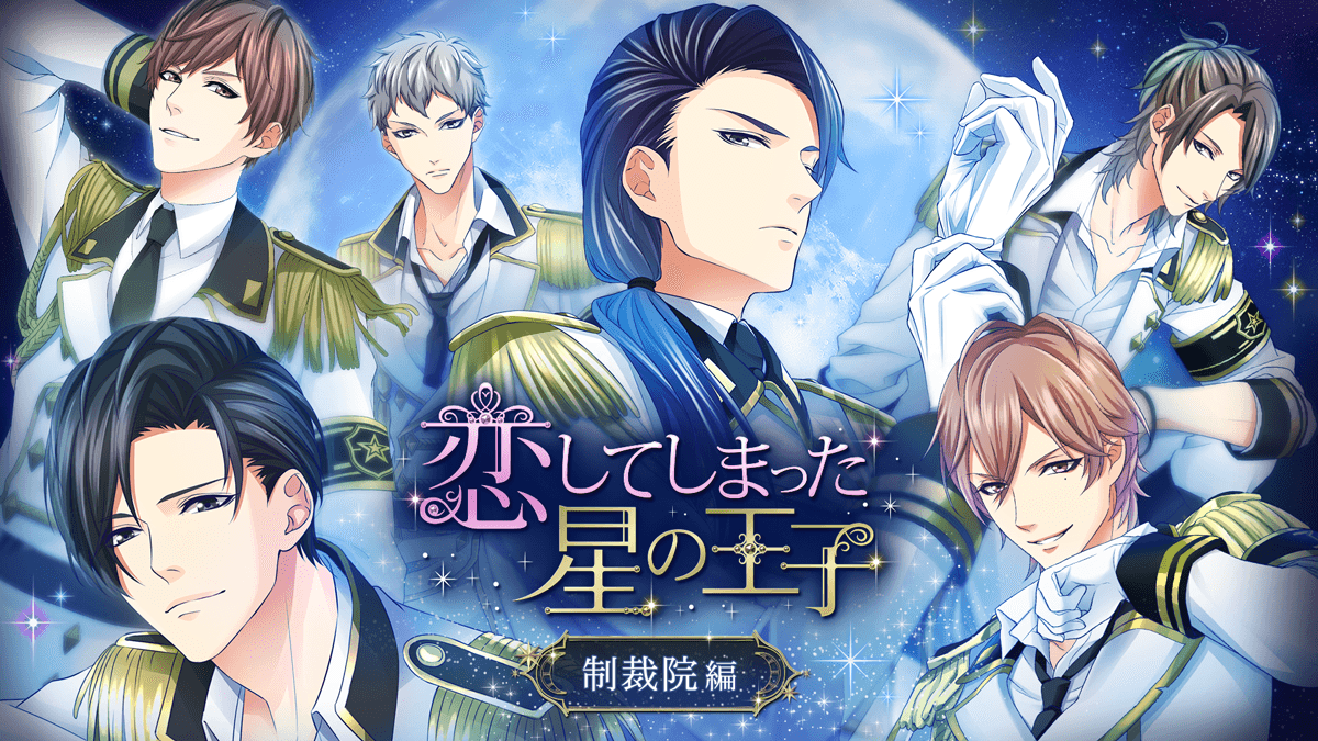 2019 Overview – Upcoming Otome & BL Games – 萌えなヤンキーを