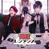 """[Drama CD] Review - """"Ore-sama Residence: Arisugawa vs Saionji - Vol. 1 (Arisugawa SIDE)"""""""